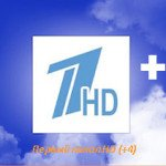 Первый канал HD (+4)
