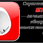 Спутниковое ТВ МТС — начало продаж, оборудование, список каналов, тарифы