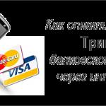 Как оплатить Триколор банковской картой через интернет