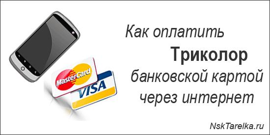 Оплата Триколора банковской картой или со счета мобильного телефона