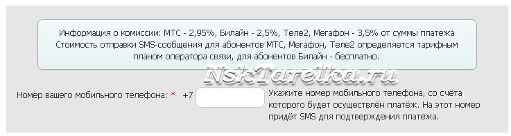 Оплата Триколора через интернет со счета сотового телефона