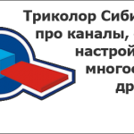 Триколор Сибирь —  про каналы, спутник, настройки и всякие полезности
