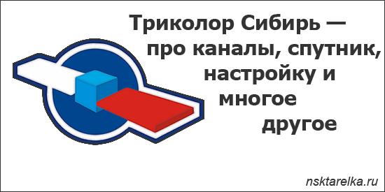 Триколор Сибирь — каналы, спутник, настройка
