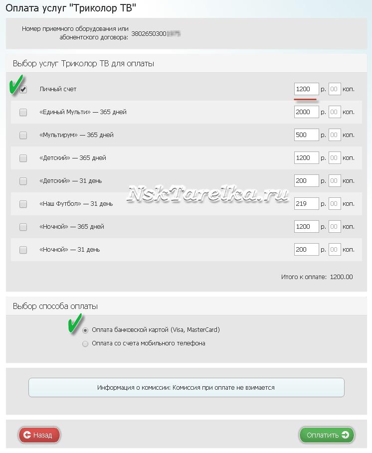 Выбираем оплачиваемый пакет Триколор