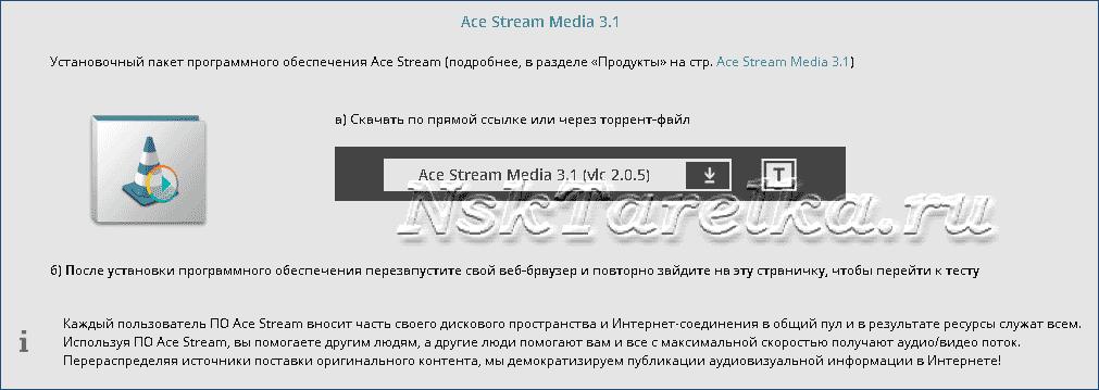 Скачиваем Ace Stream (Эйс Стрим)