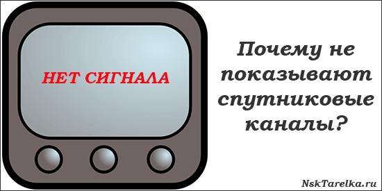 Не показывают каналы Телекарты что делать