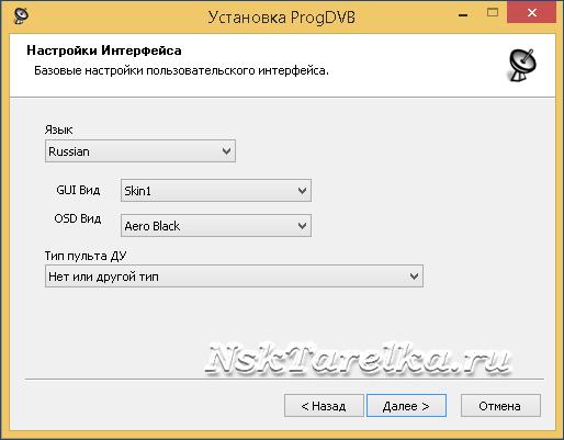Настройки внешнего вида ProgDVB/ProgTV