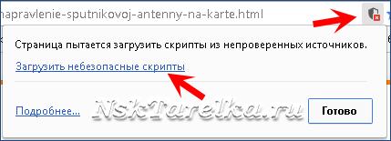 Сервис направления антенны Телекарта
