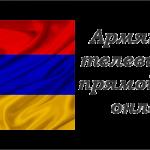 Армянское телевидение прямой эфир онлайн
