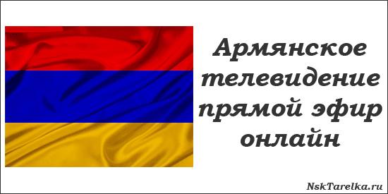 Телевидение Армении онлайн