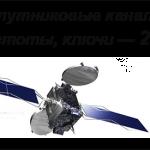 Спутниковые каналы частоты ключи 2017