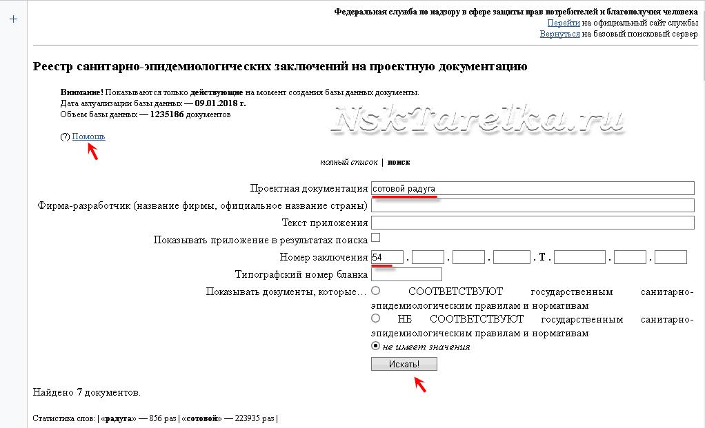 Поиск месторасположения базовых станций на fp.crc.ru
