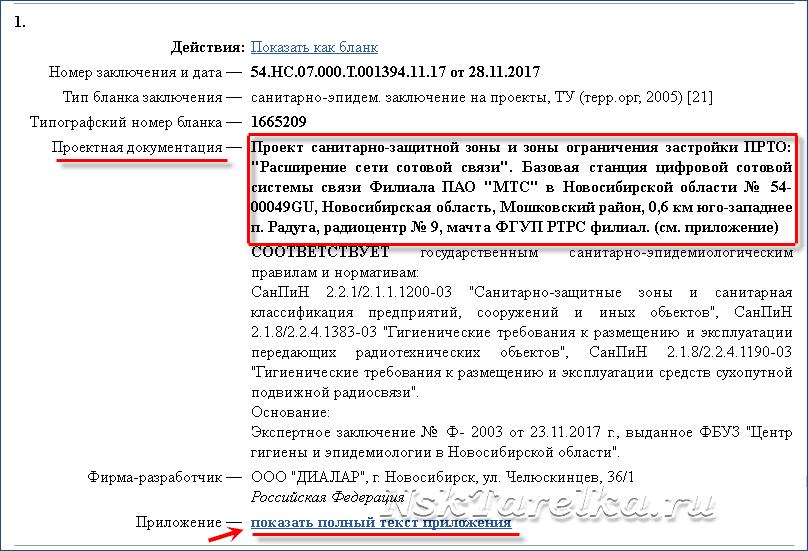 Поиск расположения БС в заголовке проектной документации