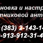Установка и настройка спутниковой антенны в Новосибирске — цены на услуги