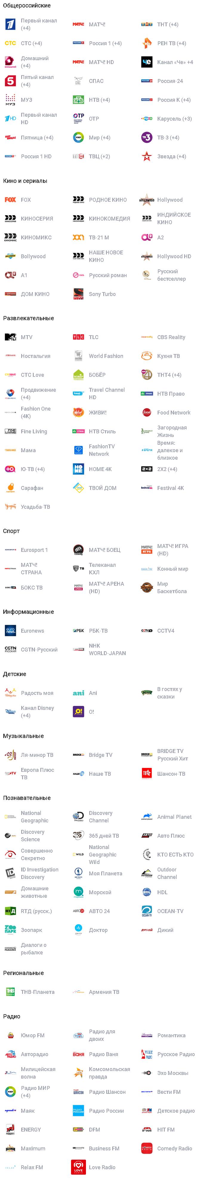 НТВ Плюс Восток в Новосибирске с бесплатной доставкой