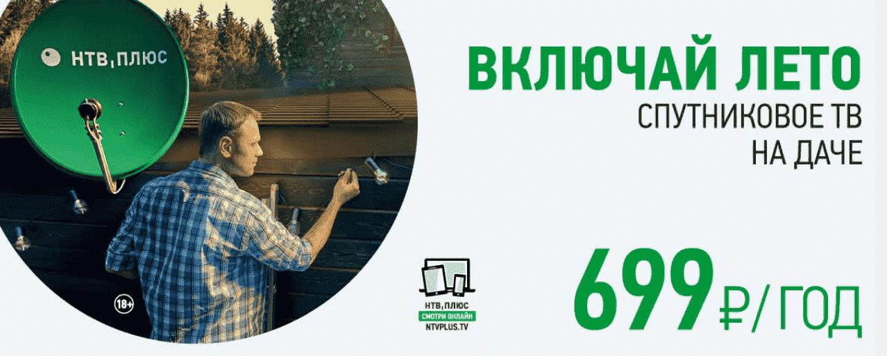 НТВ Плюс Восток в Новосибирске  купить с бесплатной доставкой