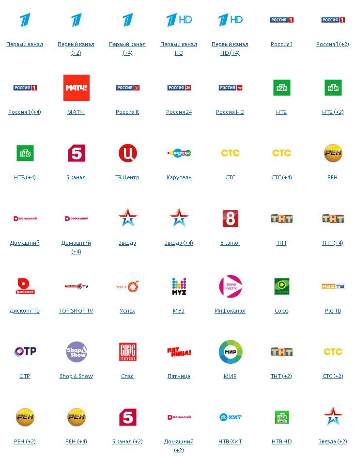 Общероссийские каналы пакет Лидер