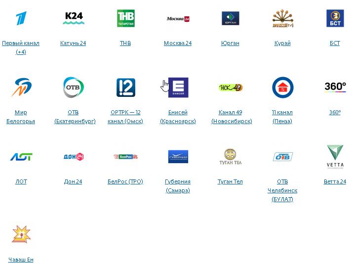 Мастер региональные телеканалы