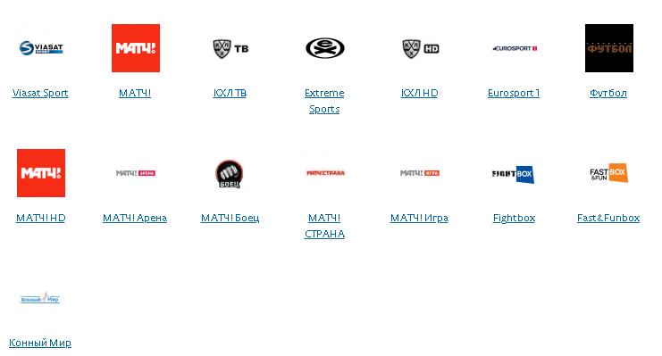 Спортивыне каналы пакет Лидер