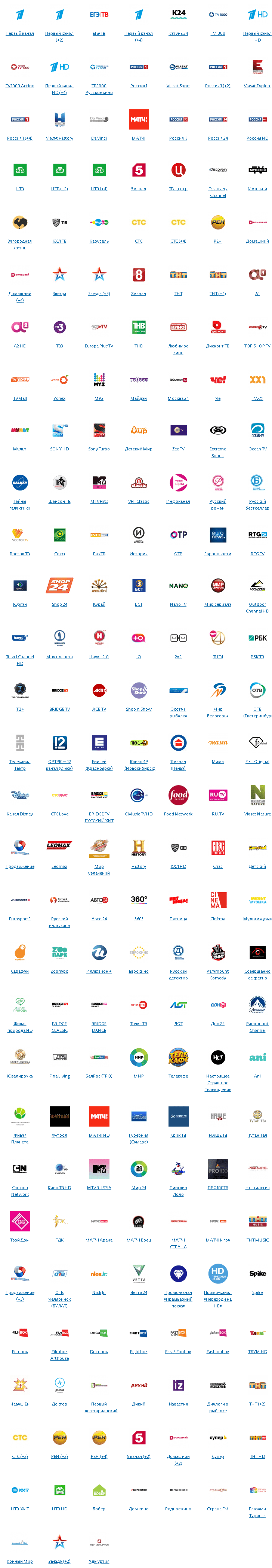 Все каналы пакета Лидер