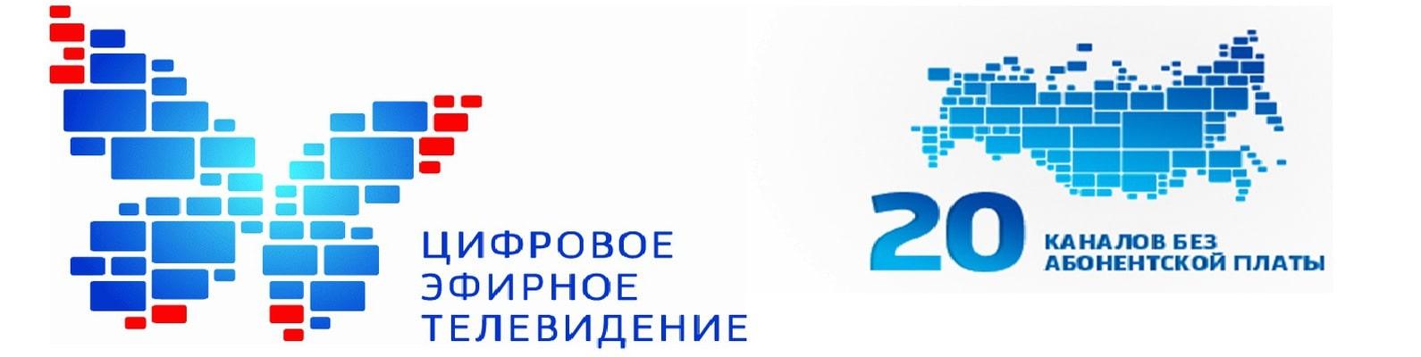 Новосибирск установка и настройка цифрового тв